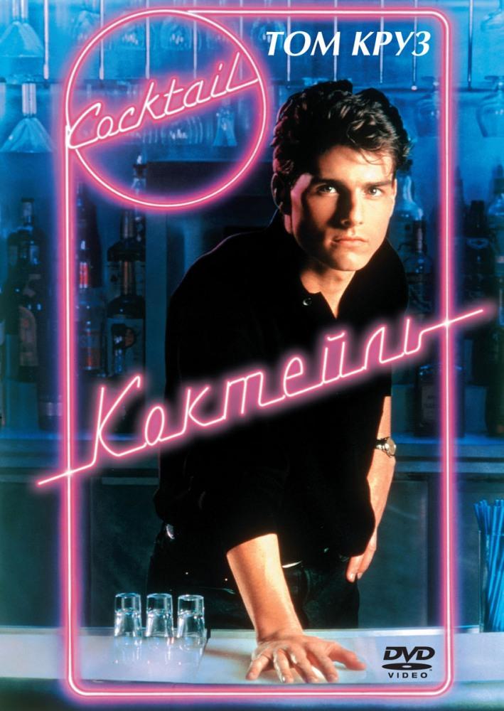 Коктель 1988