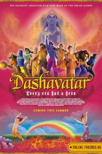 Мультфильм Дашаватар. Десять воплощений Господа Вишну Dashavatar (2008