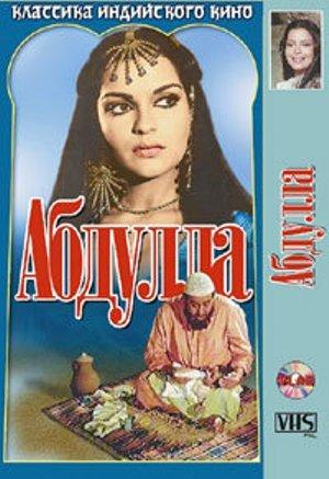 Абдулла смотреть индийский фильм