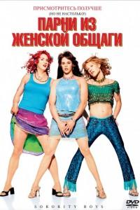 Парни из женской общаги (2002) смотреть онлайн