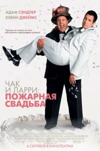 Фильм Комедия Чак и Ларри: Пожарная свадьба
