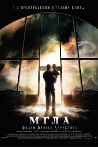 Мгла (2007) смотреть онлайн