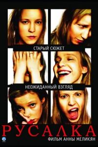 Фильм Русалка (2007)