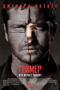 Фильм Геймер (2009)