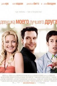 Фильм Девушка моего лучшего друга (2008)
