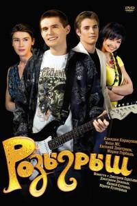 Фильм Розыгрыш (2008) смотреть онлайн