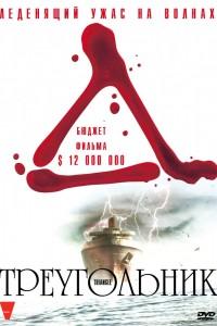 Кино Треугольник (2009) смотреть онлайн
