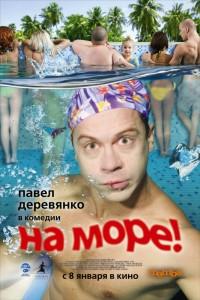 На море! (2008) смотреть онлайн