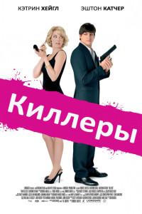 Фильм Киллеры (2010)