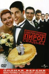 Американский пирог 3: Свадьба смотреть онлайн бесплатно