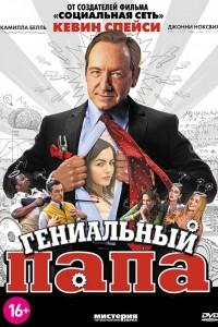 фильм Гениальный папа