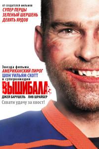 Фильм Вышибала (2011)