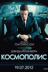 Фильм Космополис