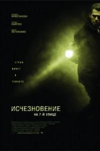 фильм Исчезновение на 7-й улице (2010) смотреть онлайн