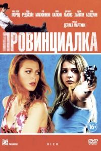 Фильм Провинциалка (2011)