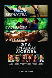 Фильм Эта дурацкая любовь