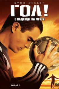 Гол (2005) смотреть онлайн
