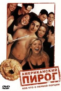 Фильм Американский пирог 1 (1991)
