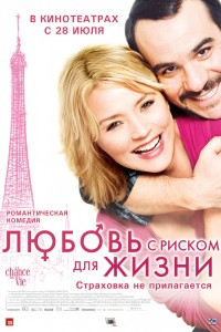 Любовь с риском для жизни (2010) смотреть онлайн