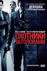 фильм Охотники за головами (2011)
