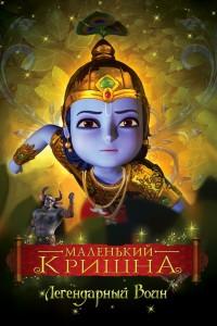 Маленький Кришна - Чудесные подвиги 2009 смотреть онлайн