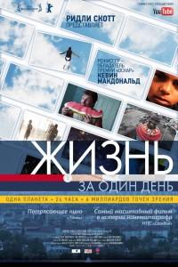 Фильм Жизнь за один день (2011)