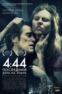 Фильм 4:44 Последний день на Земле