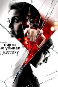 Никто не убивал Джессику (2011) смотреть онлайн