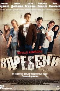 Фильм Вдребезги