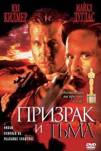 Фильм Призрак и Тьма