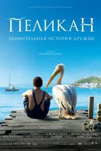 Пеликан (2011) смотреть онлайн