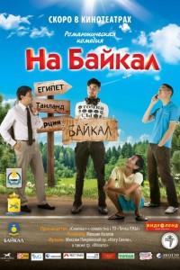 Фильм На Байкал