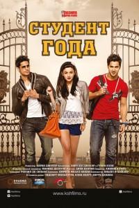 индийский фильм Студент года