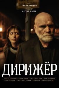 фильм Дирижёр (2012)