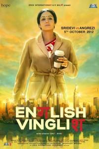 Инглиш-Винглиш (2012) смотреть онлайн