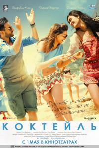 Индийский фильм Коктейль (2012)