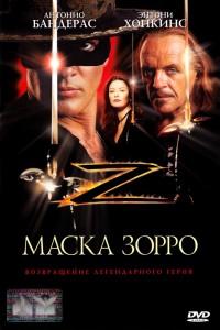 Маска Зорро 1998 смотреть онлайн