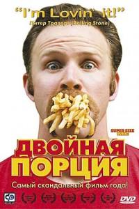 Двойная порция (2004) смотреть онлайн