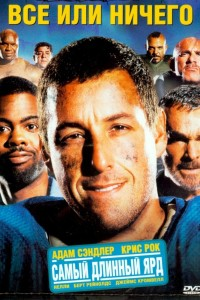 Фильм Всё или ничего (2005)