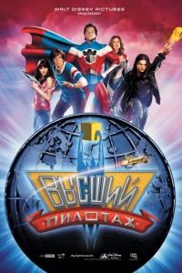 Фильм Высший пилотаж (2005)