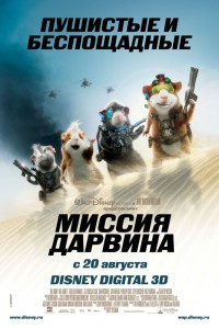 Фильм Миссия Дарвина