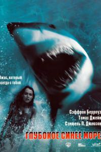Фильм Глубокое синее море