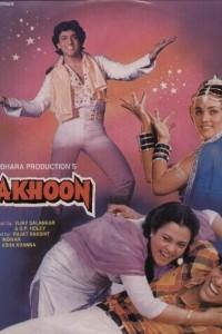 Индийский фильм Люби и верь