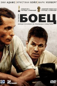 Боец (2010) смотреть онлайн