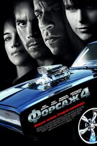 Фильм Форсаж 4 (2009)