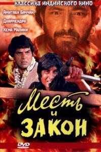 Фильм Месть и Закон