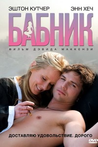 фильм Бабник (2008) смотреть онлайн