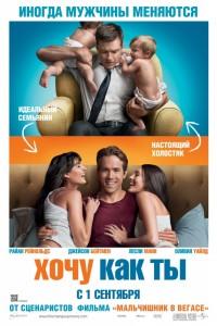 Хочу как ты (2011) смотреть онлайн