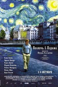 Полночь в Париже (2011) смотреть онлайн