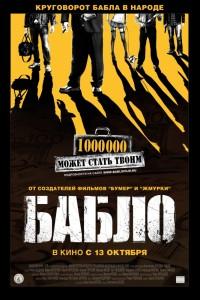 Бабло (2001) смотреть онлайн